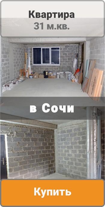 В продаже 1-к квартира Краснодарский край Центральный район г. Сочи